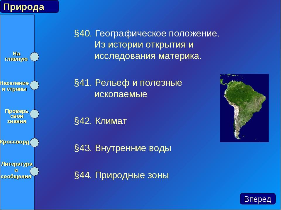 §40. Географическое положение.  Из истории открытия и   исследования мате...