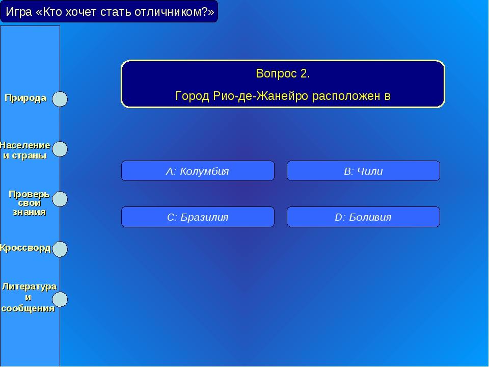 Игра «Кто хочет стать отличником?» Вопрос 2. Город Рио-де-Жанейро расположен...