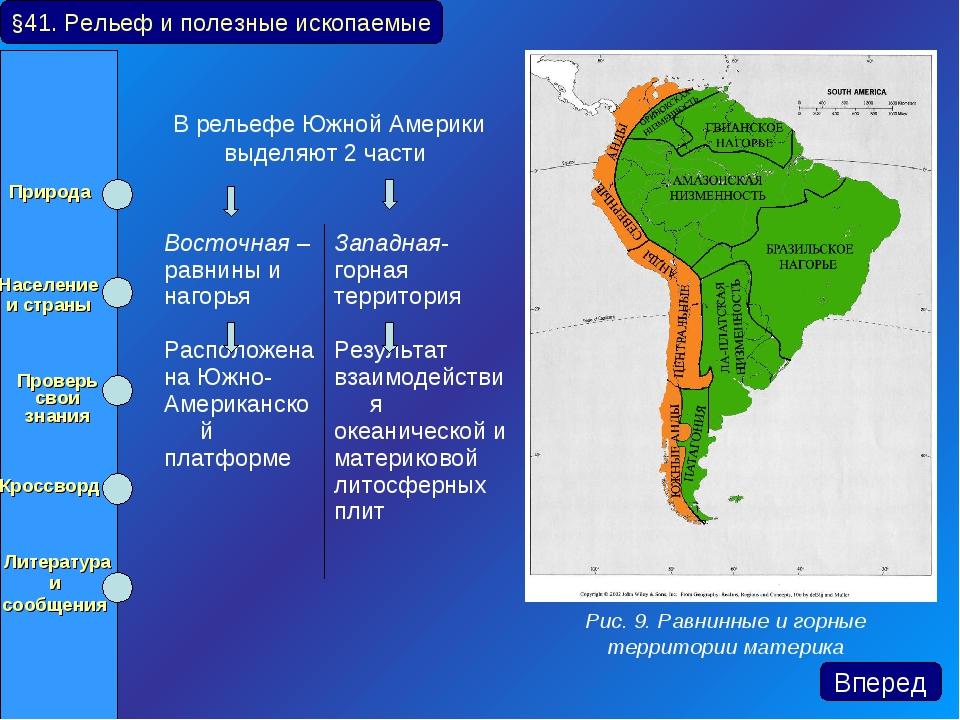 В рельефе Южной Америки выделяют 2 части §41. Рельеф и полезные ископаемые Ри...