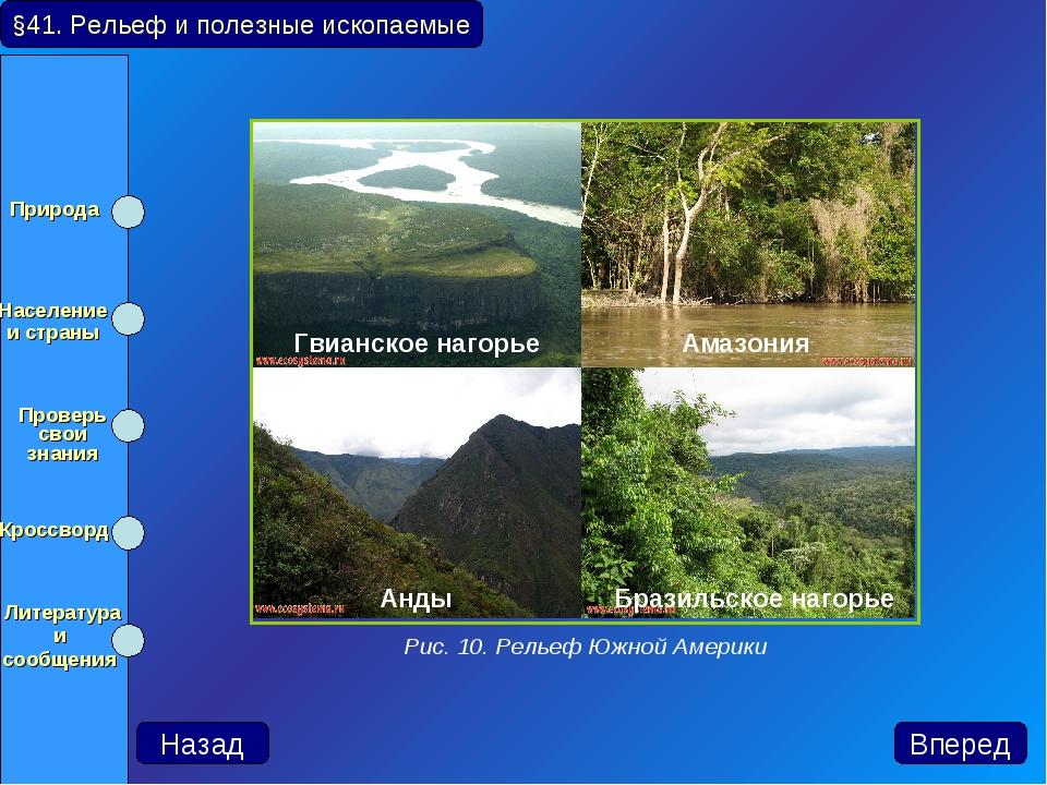 §41. Рельеф и полезные ископаемые Рис. 10. Рельеф Южной Америки Назад Вперед...