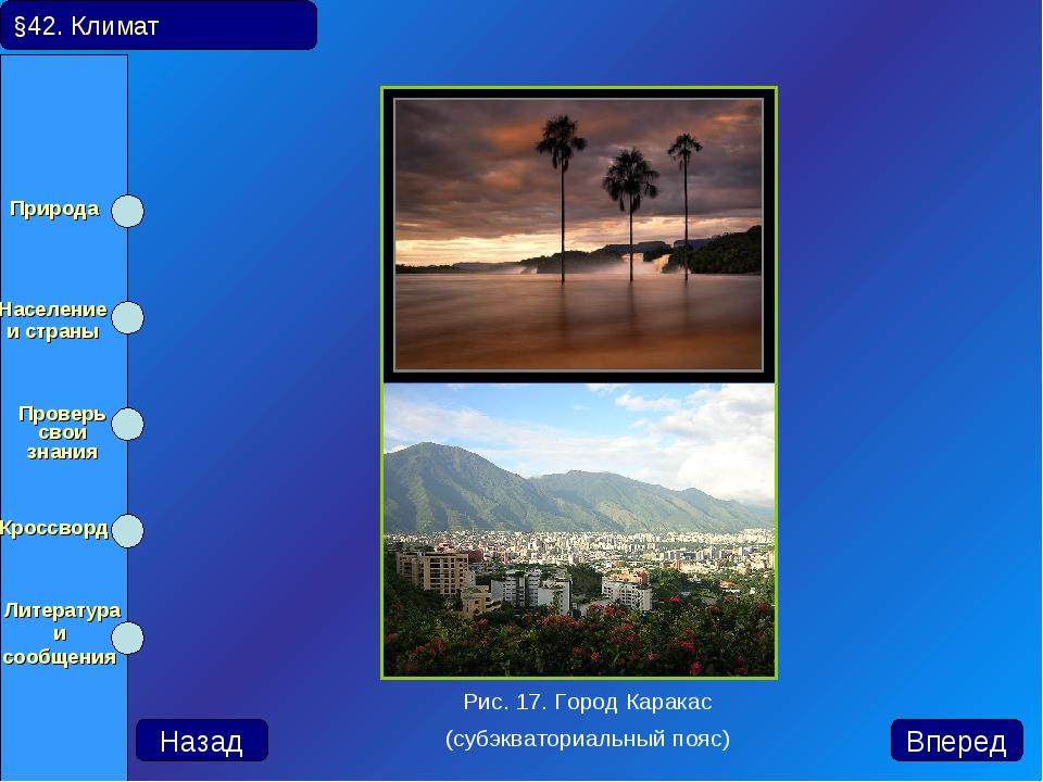 §42. Климат Вперед Рис. 17. Город Каракас (субэкваториальный пояс) Природа Н...