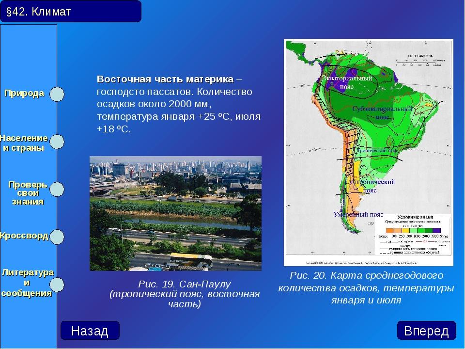 Восточная часть материка – господсто пассатов. Количество осадков около 2000...