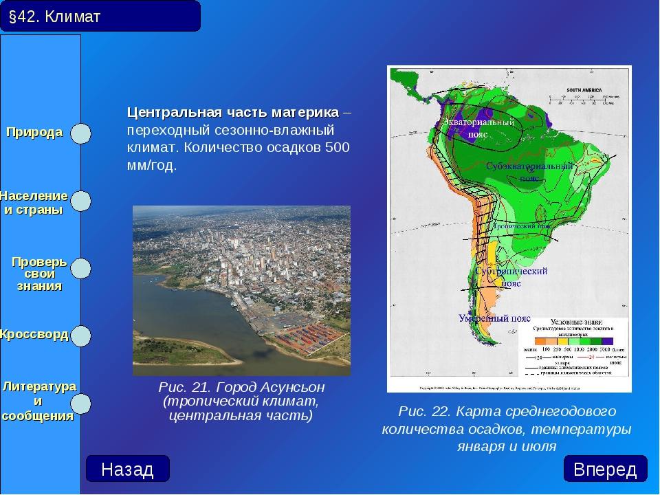 Центральная часть материка – переходный сезонно-влажный климат. Количество о...