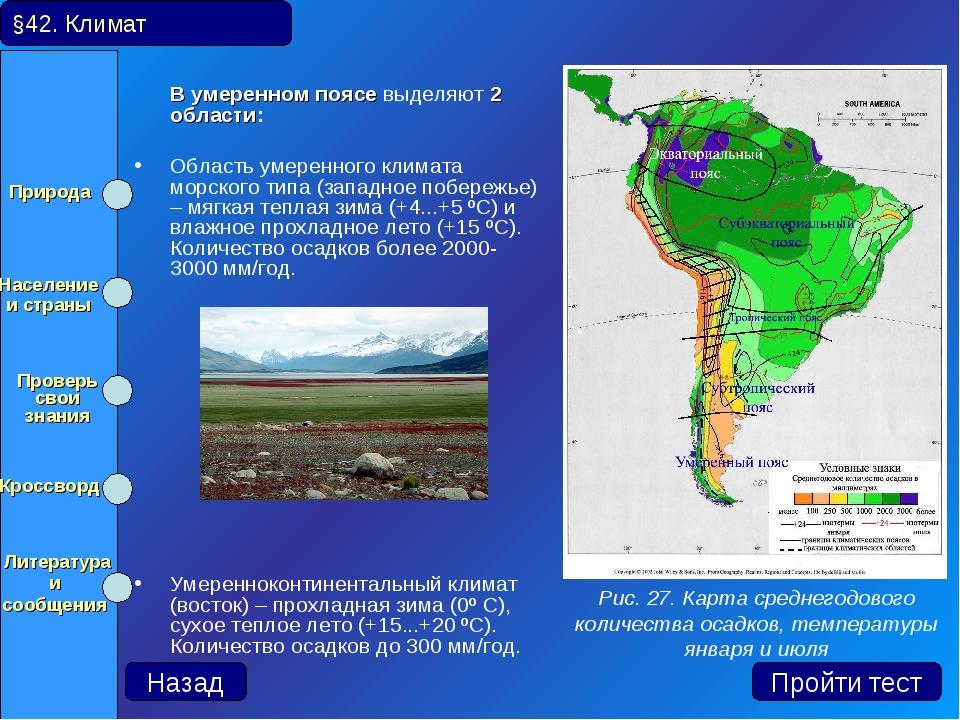 В умеренном поясе выделяют 2 области: Область умеренного климата морского ти...
