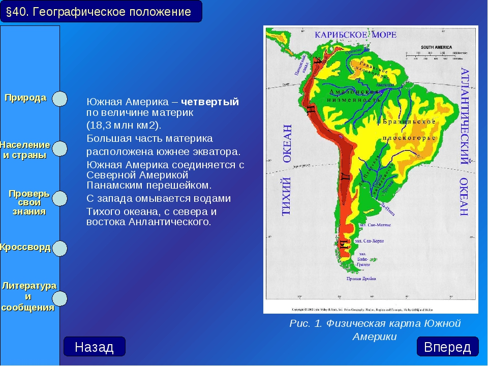 Южная Америка – четвертый по величине материк (18,3 млн км2). Большая част...