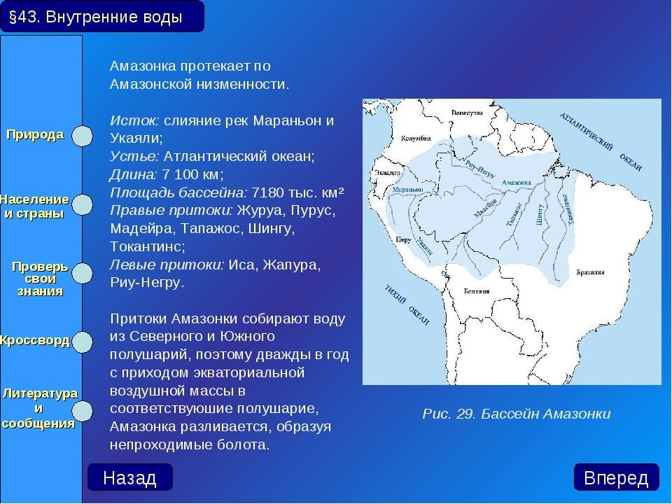 Амазонка протекает по Амазонской низменности. Исток: слияние рек Мараньон и У...