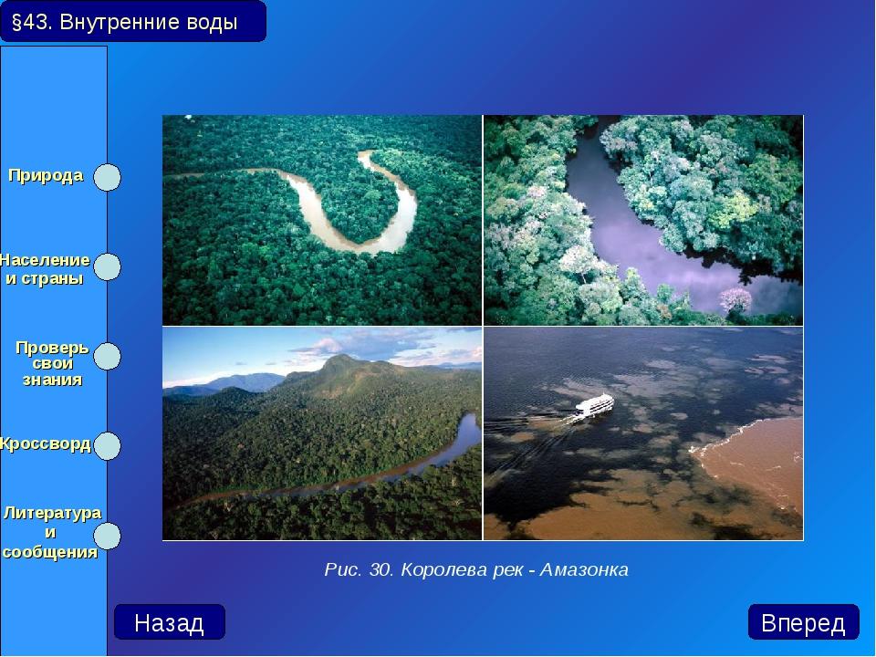 §43. Внутренние воды Рис. 30. Королева рек - Амазонка Природа Население и ст...