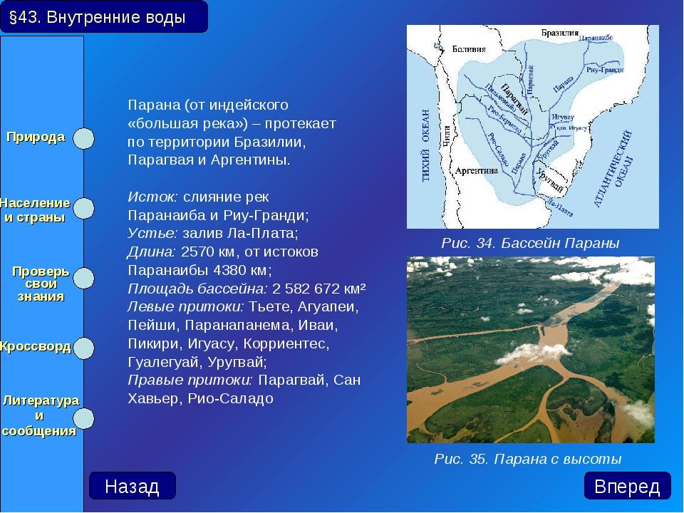 Парана (от индейского «большая река») – протекает по территории Бразилии, Пар...