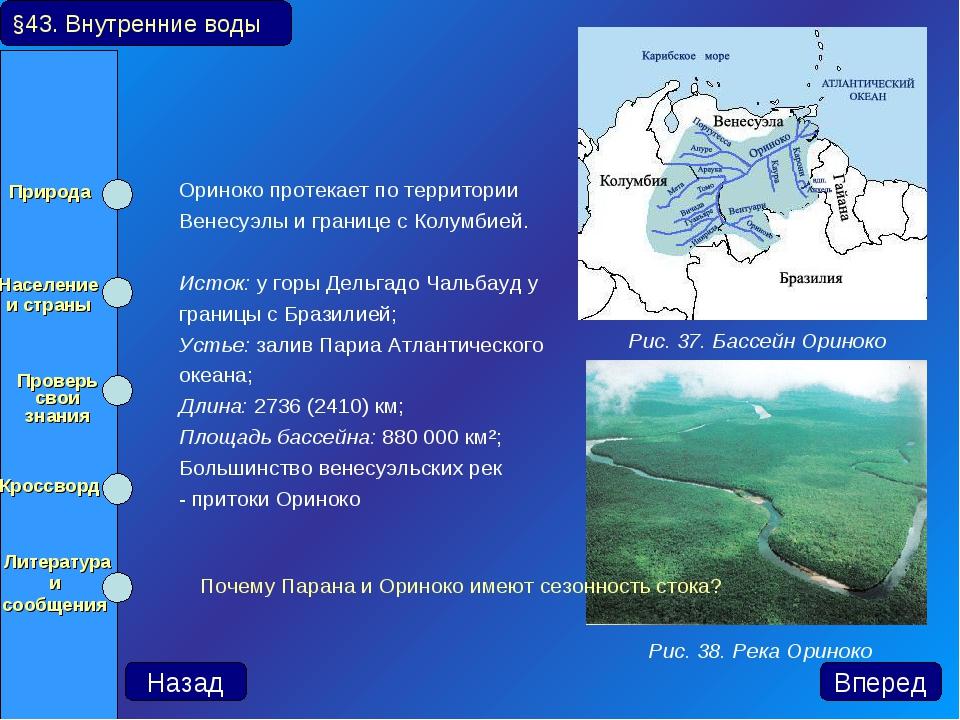 Ориноко протекает по территории Венесуэлы и границе с Колумбией. Исток: у гор...