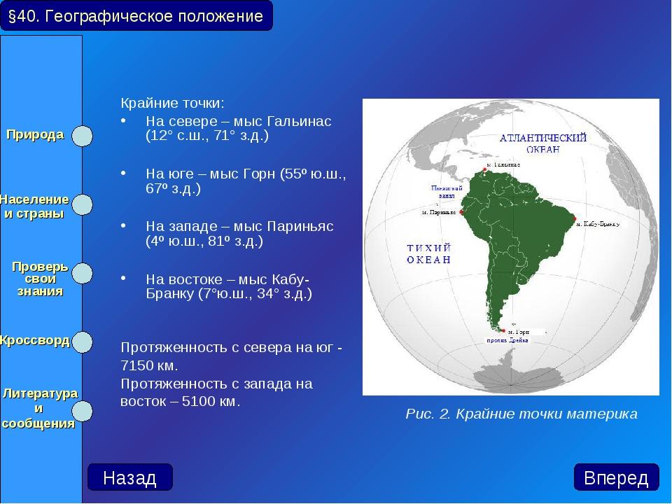 Крайние точки: На севере – мыс Гальинас (12° с.ш., 71° з.д.) На юге – мыс Гор...