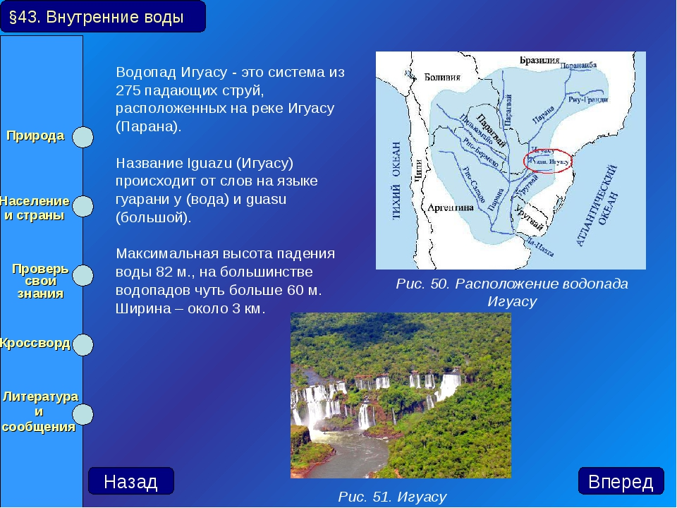 Водопад Игуасу - это система из 275 падающих струй, расположенных на реке Игу...