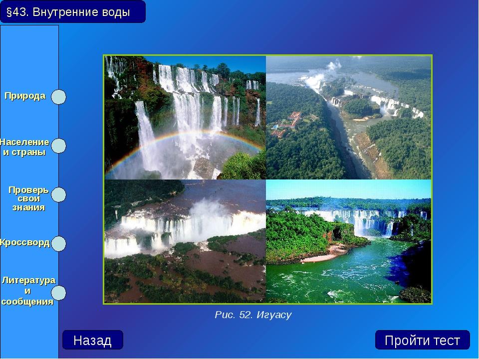 §43. Внутренние воды Назад Пройти тест Рис. 52. Игуасу Природа Население и с...