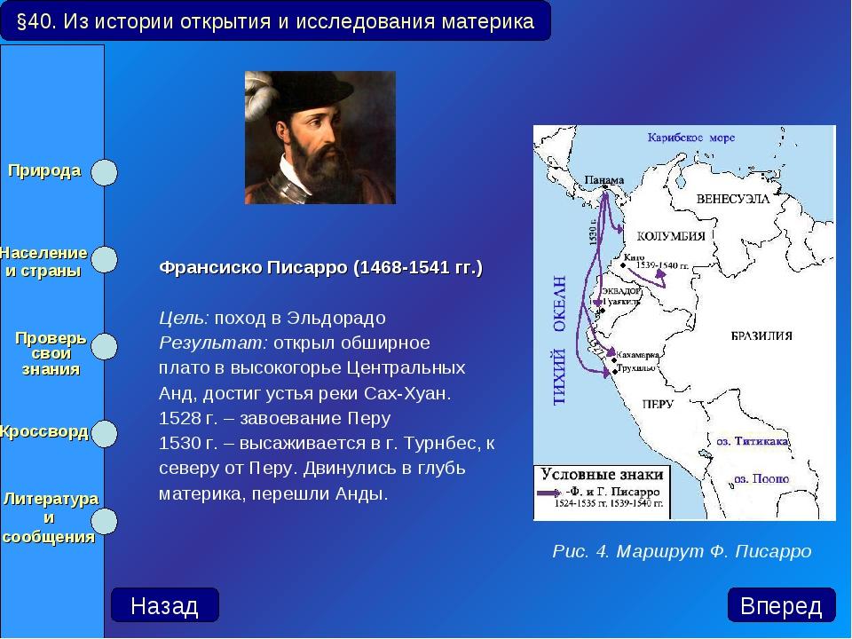 Франсиско Писарро (1468-1541 гг.) Цель: поход в Эльдорадо Результат: открыл о...