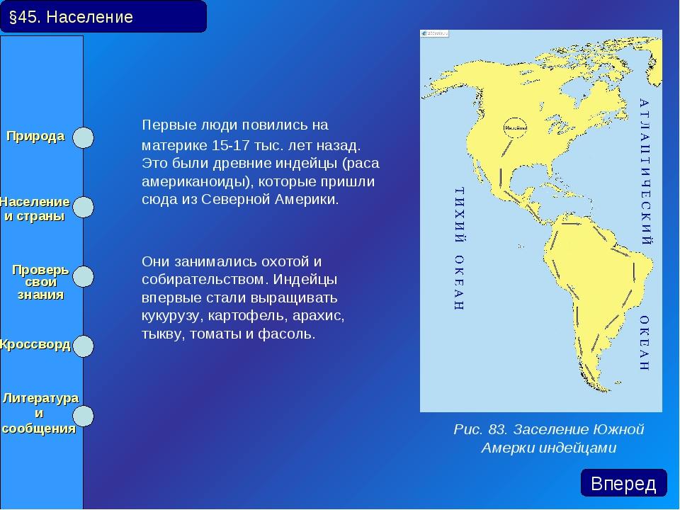 Первые люди повились на материке 15-17 тыс. лет назад. Это были древние инде...