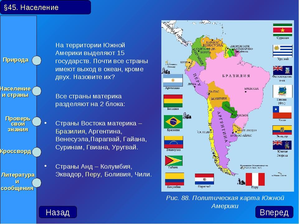 На территории Южной Америки выделяют 15 государств. Почти все страны имеют в...