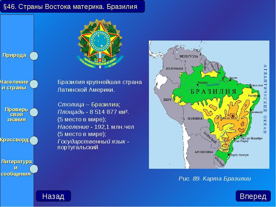Бразилия крупнейшая страна Латинской Америки. Столица – Бразилиа; Площадь...