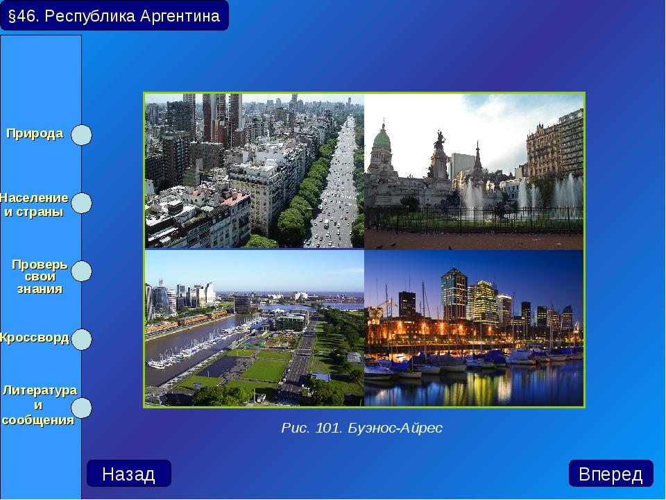 §46. Республика Аргентина Рис. 101. Буэнос-Айрес Назад Вперед Природа Населе...