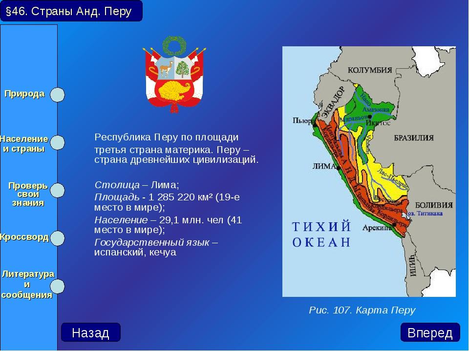 Республика Перу по площади третья страна материка. Перу – страна древнейших...