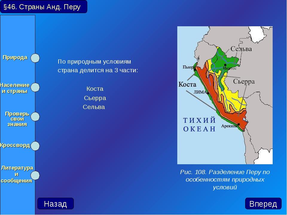 По природным условиям страна делится на 3 части: Коста Сьерра Сельва §46. Ст...