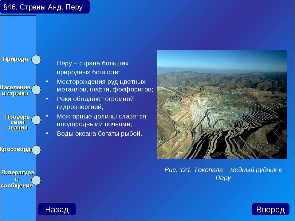 Перу – страна больших природных богатств: Месторождения руд цветных металлов...