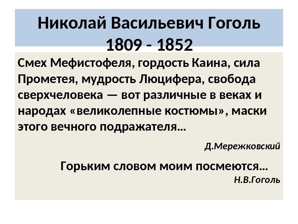 Николай Васильевич Гоголь 1809 - 1852 Смех Мефистофеля, гордость Каина, сила...