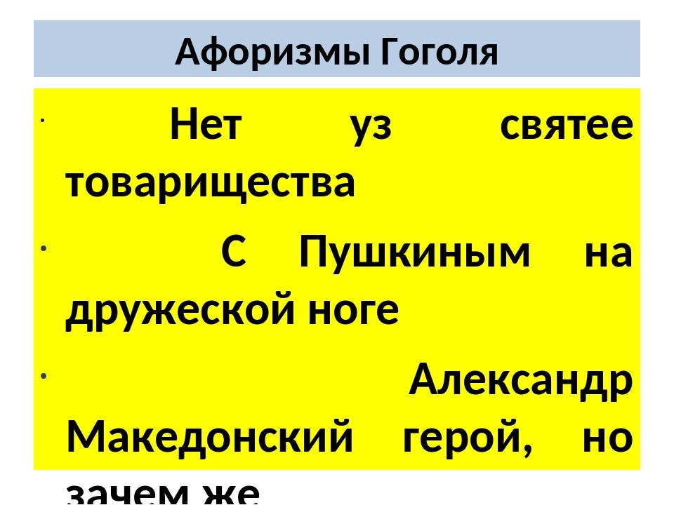 Афоризмы Гоголя Нет уз святее товарищества С Пушкиным на дружеской ноге Алекс...