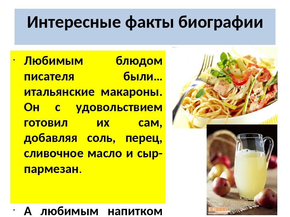 Интересные факты биографии Любимым блюдом писателя были… итальянские макароны...