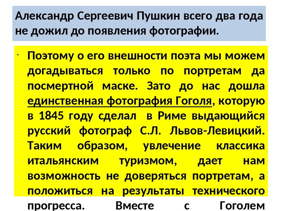 Александр Сергеевич Пушкин всего два года не дожил до появления фотографии. П...