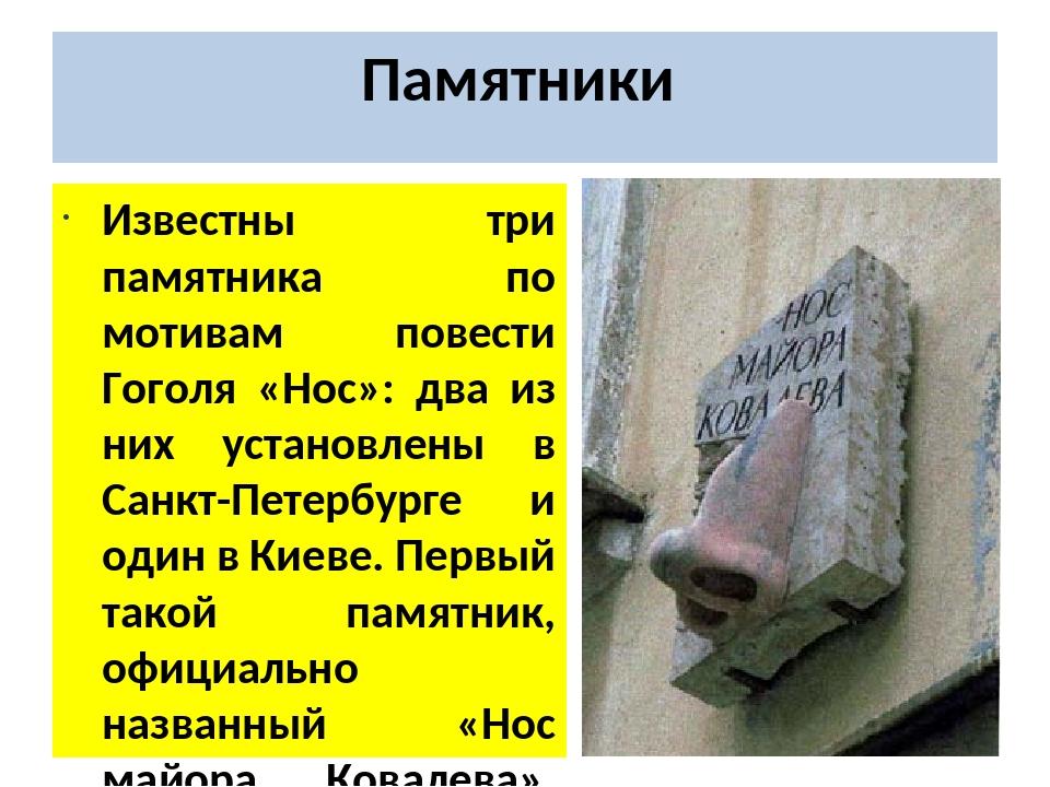 Памятники Известны три памятника по мотивам повести Гоголя «Нос»: два из них...