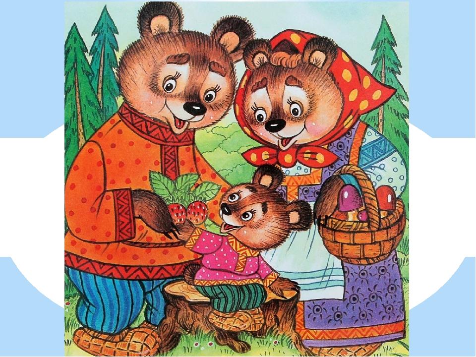 три медведя сказка картинки на прозрачном фоне предложения