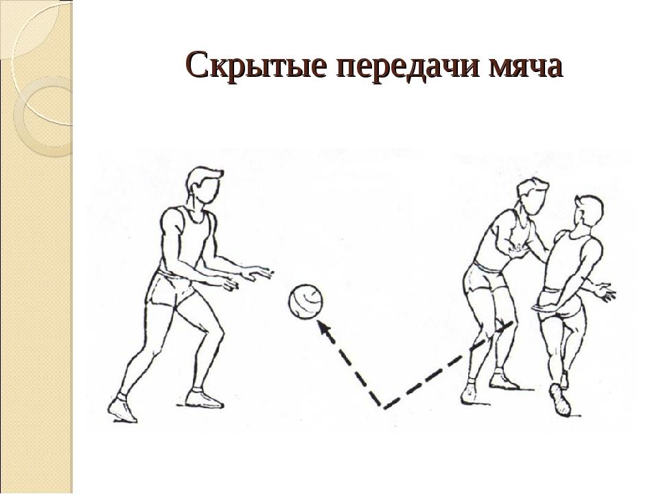 Скрытые передачи мяча
