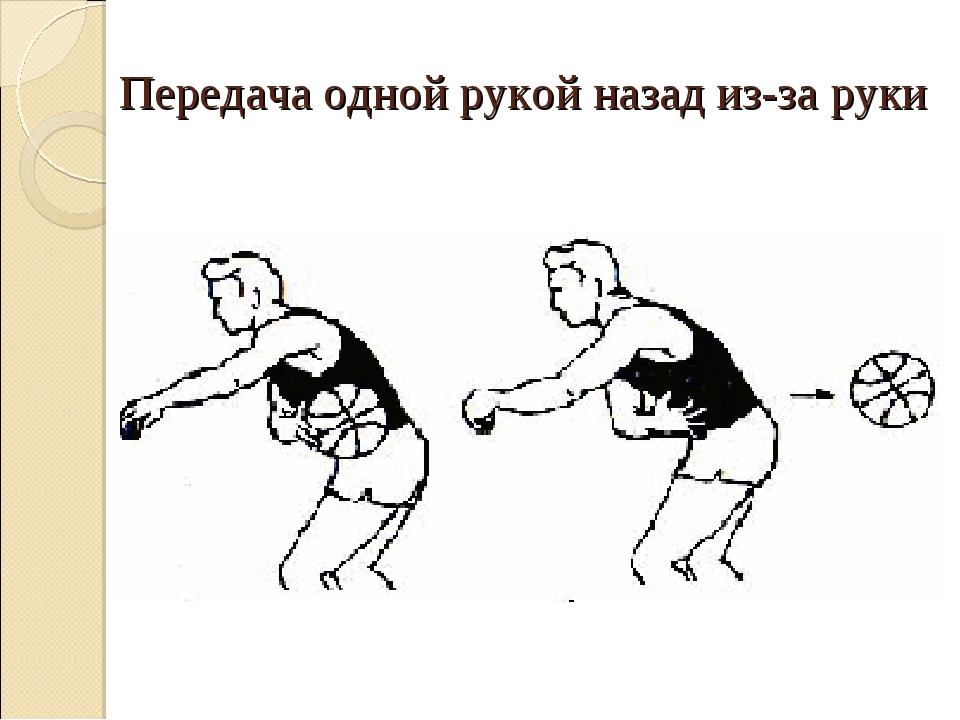 Передача одной рукой назад из-за руки