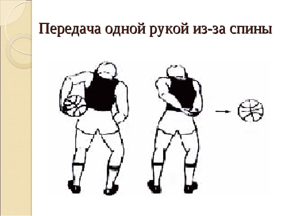 Передача одной рукой из-за спины