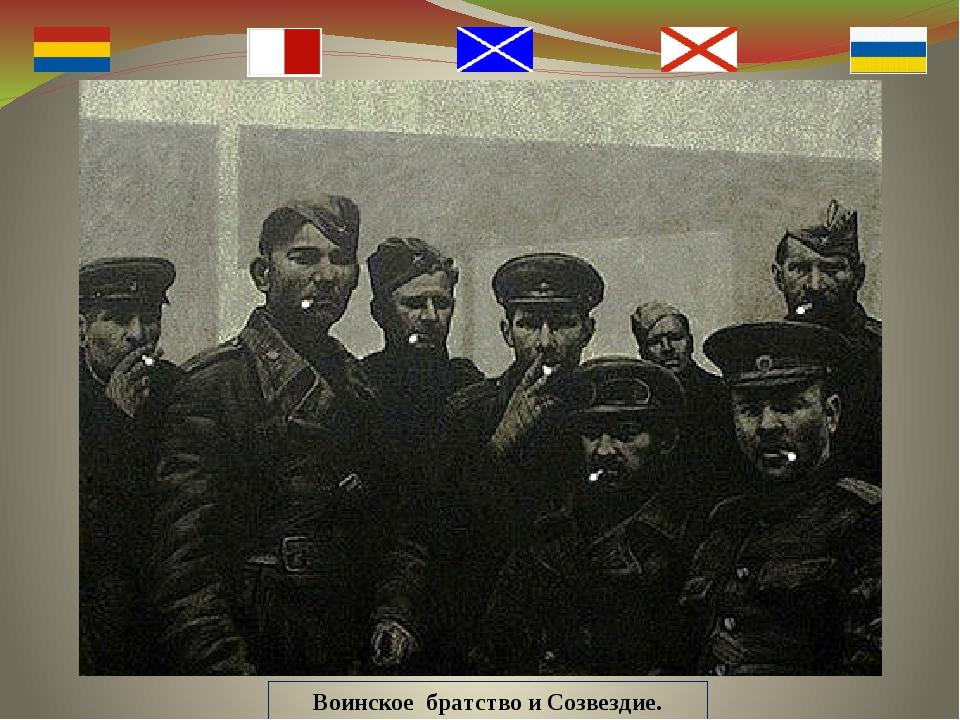 Воинское братство и Созвездие. Всё, что случилось до 1953 года одновременно П...