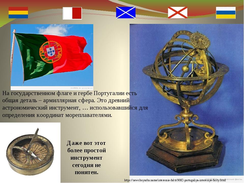 https://news.boyarka.name/interesnie-fakti/9082-portugaliya-interesnye-fakty....
