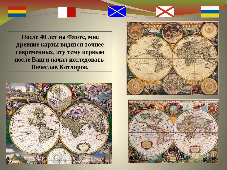 После 40 лет на Флоте, мне древние карты видятся точнее современных, эту тему...