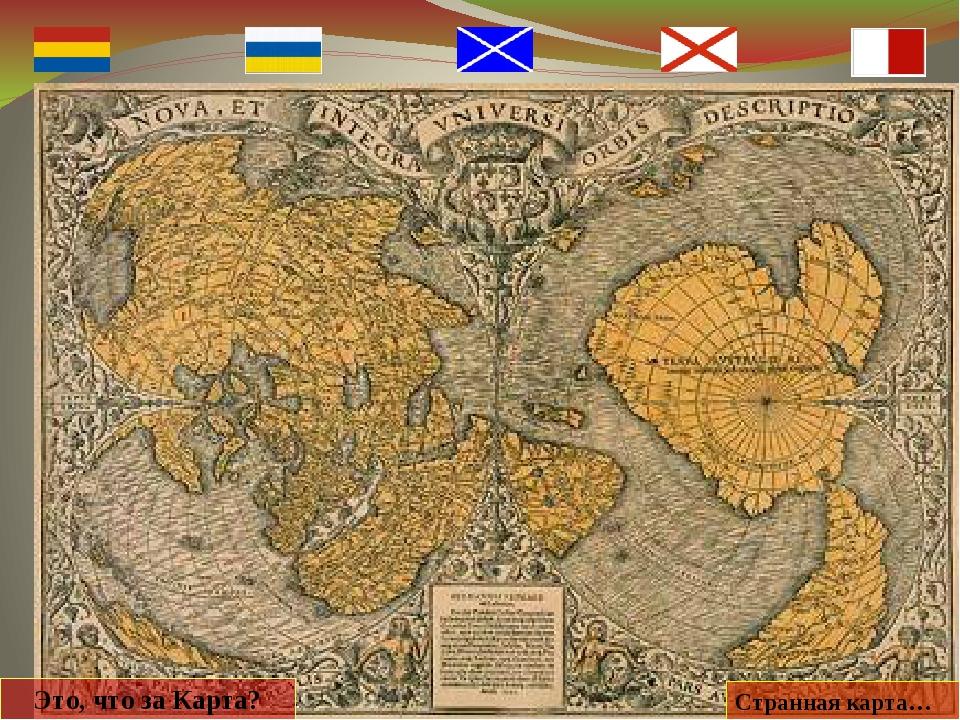 Странная карта… Это, что за Карта?