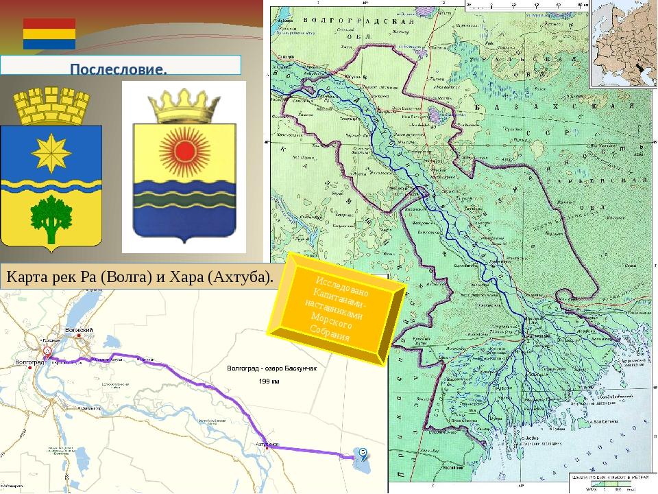 Послесловие. Карта рек Ра (Волга) и Хара (Ахтуба). Исследовано Капитанами-нас...