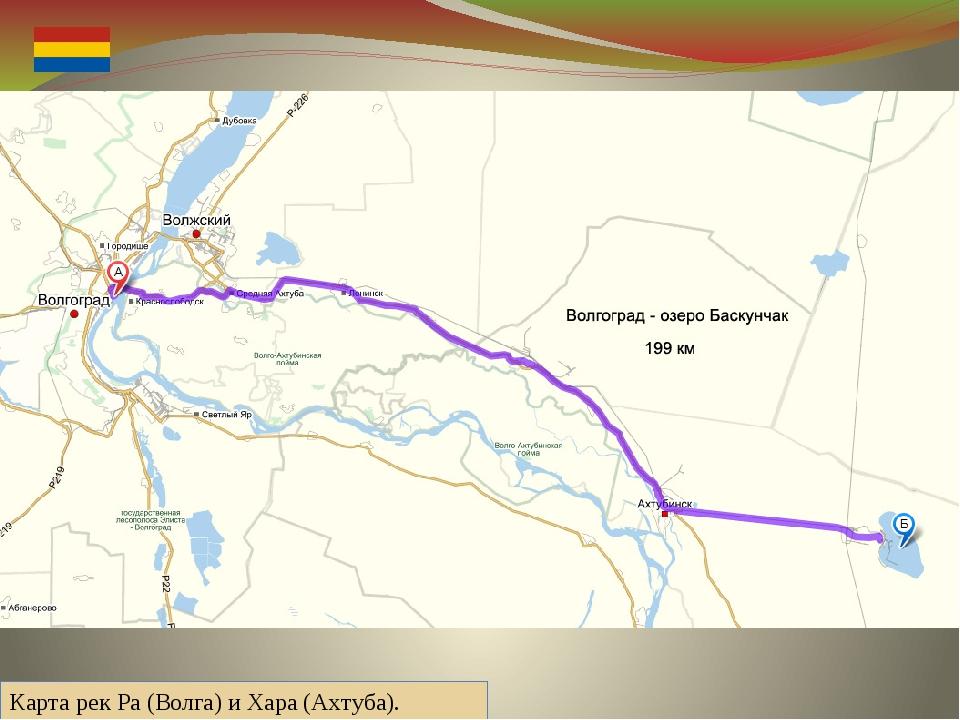 Карта рек Ра (Волга) и Хара (Ахтуба).