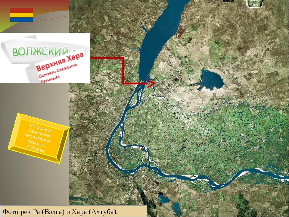 Фото рек Ра (Волга) и Хара (Ахтуба). Исследовано Капитанами-наставниками Морс...