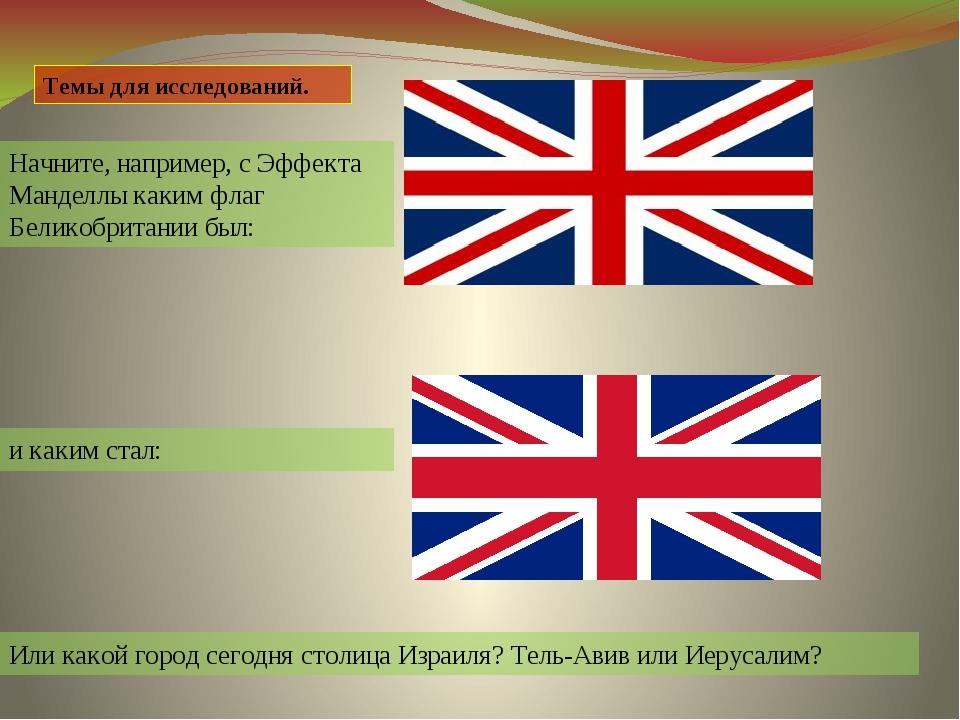 Начните, например, с Эффекта Манделлы каким флаг Беликобритании был: и каким...