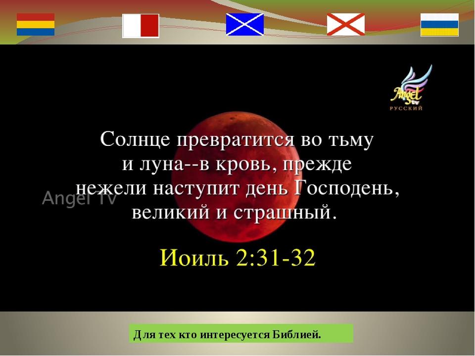 Для тех кто интересуется Библией.