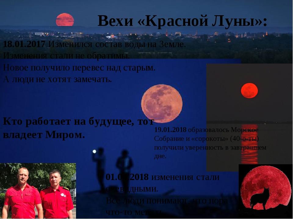 Вехи «Красной Луны»: 18.01.2017 Изменился состав воды на Земле. Изменения ста...