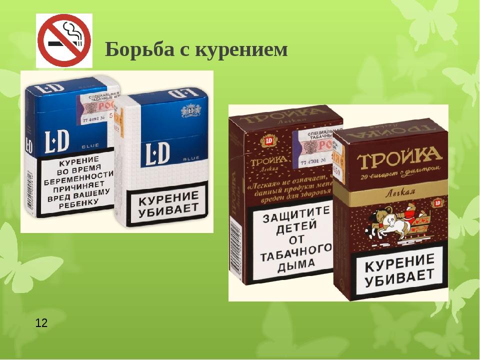 Борьба с курением *