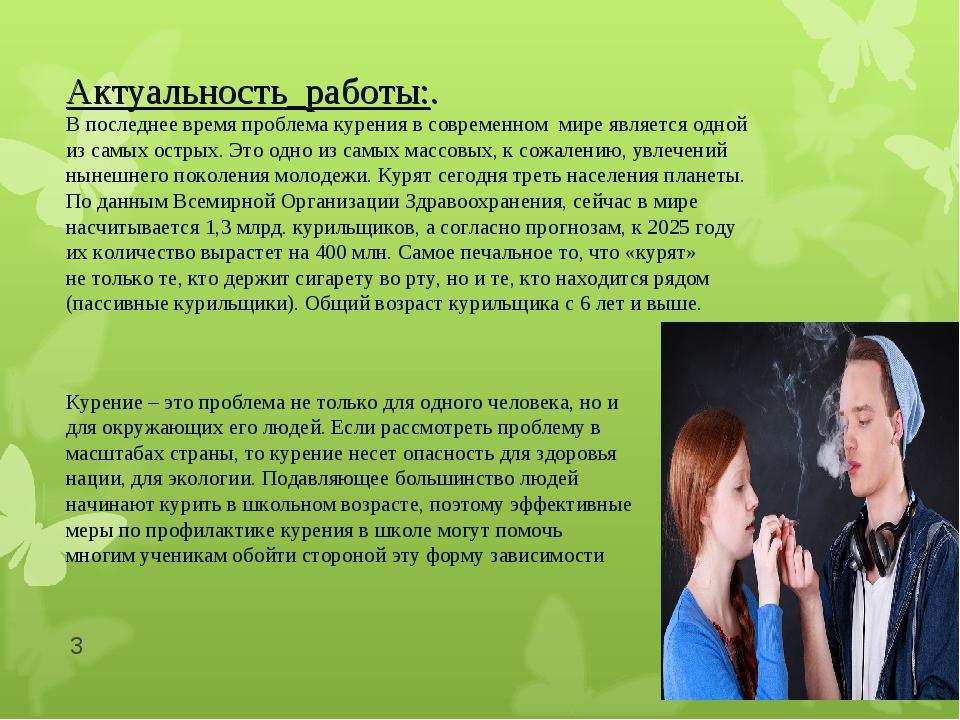 Актуальность_работы:. В последнее время проблема курения в современном мире...