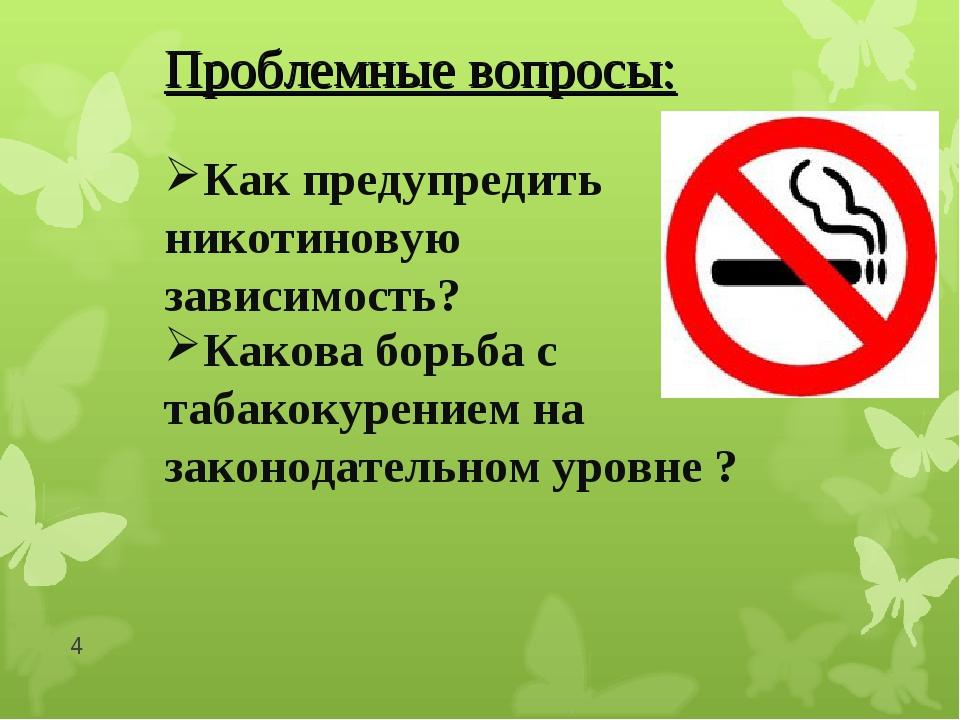 * Проблемные вопросы: Как предупредить никотиновую зависимость? Какова борьба...