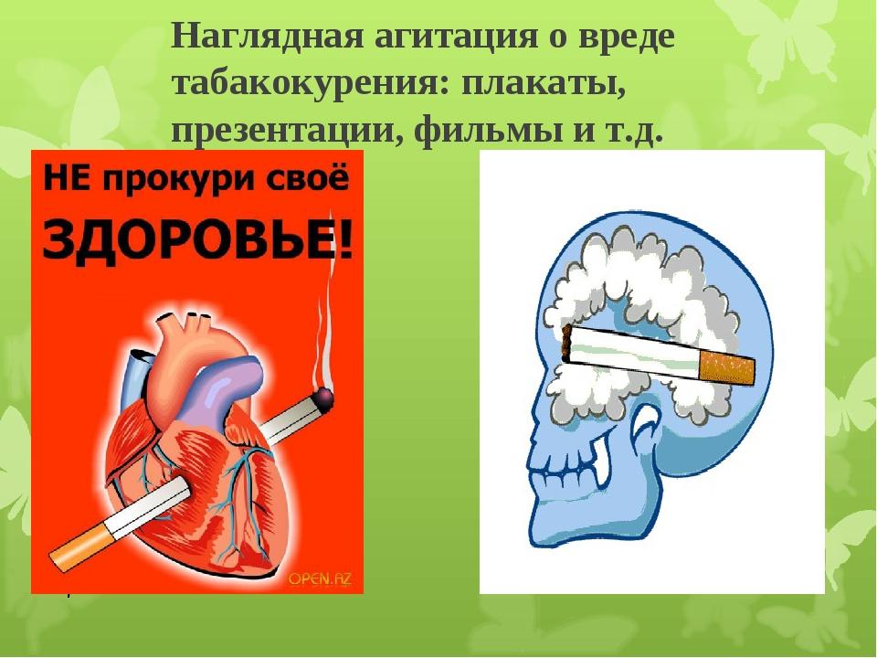 Наглядная агитация о вреде табакокурения: плакаты, презентации, фильмы и т.д. *