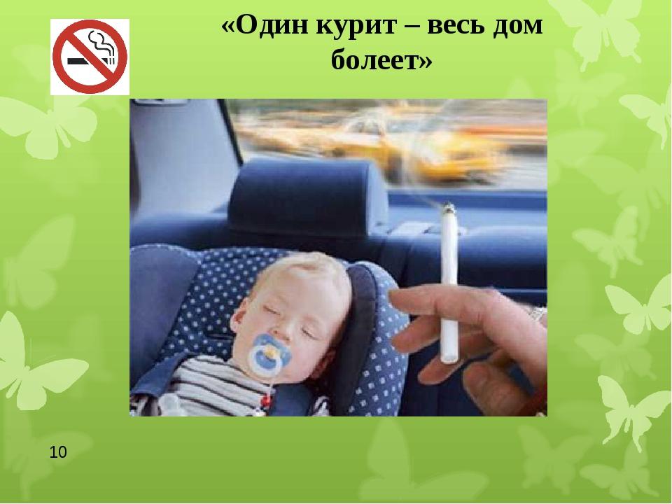 «Один курит – весь дом болеет» *