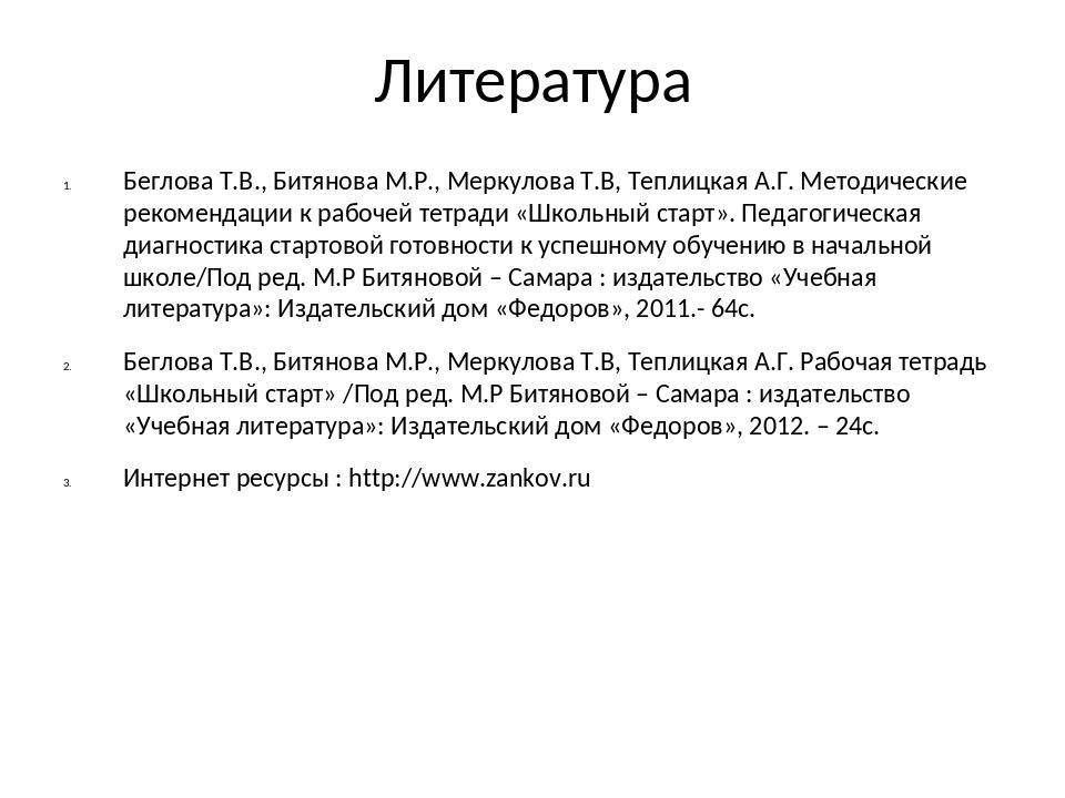 Литература Беглова Т.В., Битянова М.Р., Меркулова Т.В, Теплицкая А.Г. Методич...