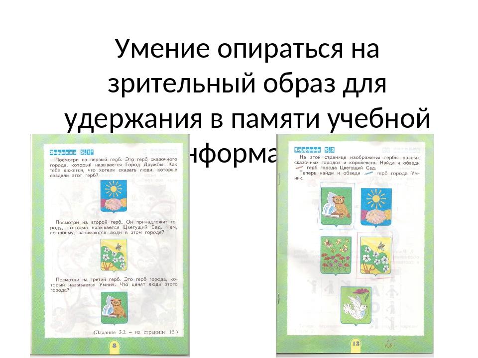 Умение опираться на зрительный образ для удержания в памяти учебной информации